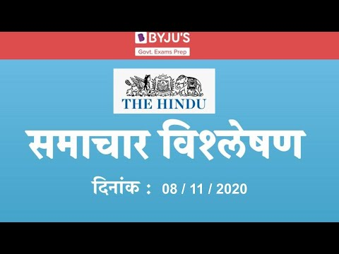 Daily News Analysis (Hindi)   8th November 2020   for UPSC CSE 2021