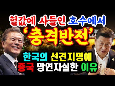 한국의 선견지명에 중국 망연자실한 이유