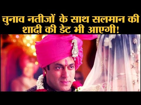 Salman khan ने अपनी Marriage Date अनाउंस करने  का फैसला कर लिया है | Election 2019 Results