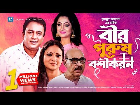 Bir Purush Boshikoron | Bangla Natok | Zahid Hasan, Abul Hayat, Abdul Kader, Richi Solaiman