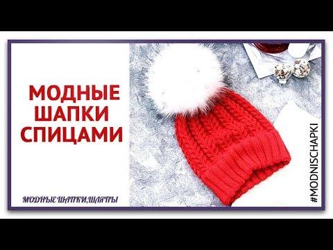 Модные шапки спицами. Как связать шапку