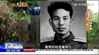 2018 04 21台灣大搜索/反共義士? 揭51年前「廉保生投誠懸案」之謎