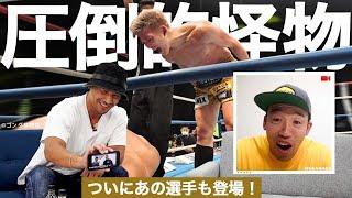 現役チャンピオンも初出演!野杁正明vs 安保瑠輝也をメインにK-1を総括しました。