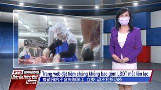 Đài PTS – bản tin tiếng Việt ngày 15 tháng 7 năm 2021