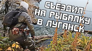 Рыбалка в луганске на реке лугань