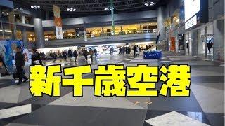 札幌観光その9~新千歳空港でお土産購入~