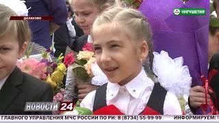 День знаний в Долаково.