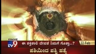 Pratyangira Devi -Part 1