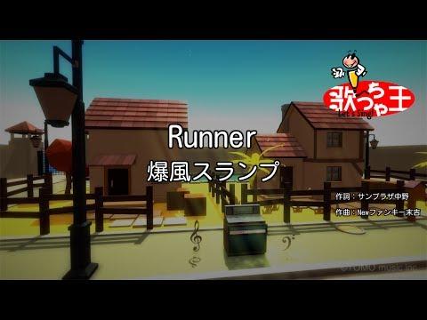 爆風 スランプ runner