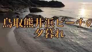 岩美熊井浜の夕暮れは鳥取観光穴場スポット 動画キャプチャー