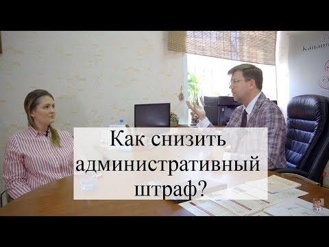 Как снизить административный штраф: советы адвоката