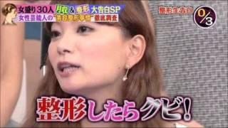 有吉毒舌元モー娘。保田圭アイツこんなこと言ってました