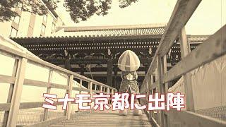 ミナモ、京都へ出陣!!