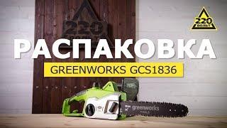 Цепная пила GREENWORKS GCS1836. Конкурс! РАСПАКОВКА