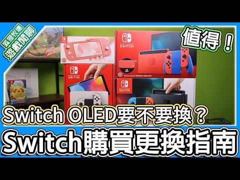 Switch OLED購買與更換的分析