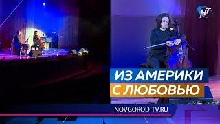 В Великом Новгороде выступил знаменитый виолончелист Ян Максин