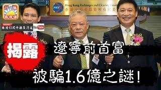 【突發】 第一節: 【首富被騙!】揭露天合化工(1619)主席遼寧前首富被騙1.6億之謎!| 升旗易突發  2019年5月8日