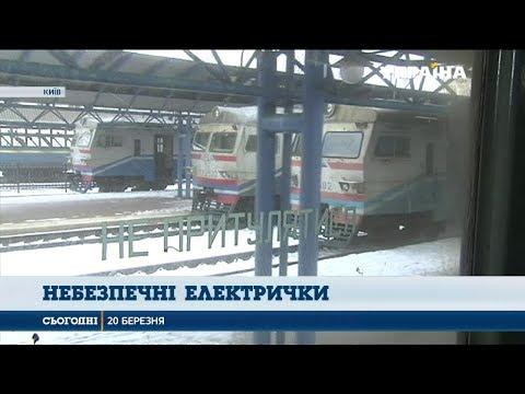 """Небезпечні для життя: журналісти проінспектували електричку """"Київ - Фастів"""" (відео)"""