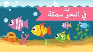 اغاني اطفال   في البحر سمكة تحميل MP3
