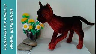 Кошка Бурма, ч.3. Cat Burmese, р.3. Amigurumi. Crochet.  Амигуруми. Игрушки крючком.