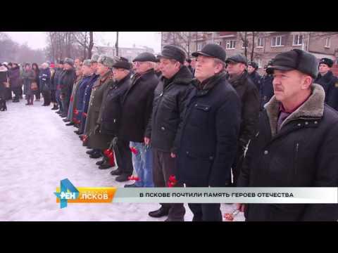 Новости Псков 12.12.2016 # В Пскове почтили память героев Отечества