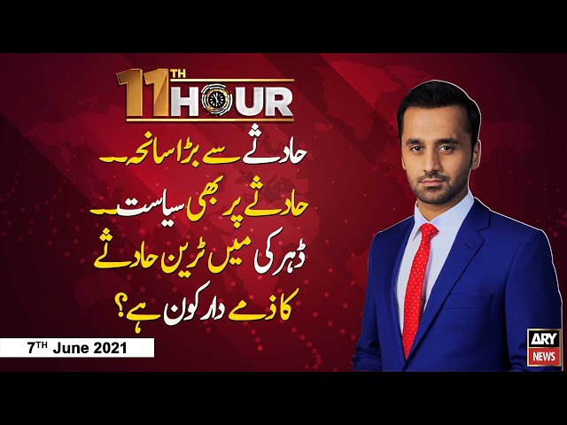 11th hour Waseem Badami Ary News 7 June 2021