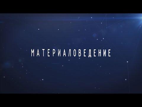 Материаловедение | Учебный фильм, 2018