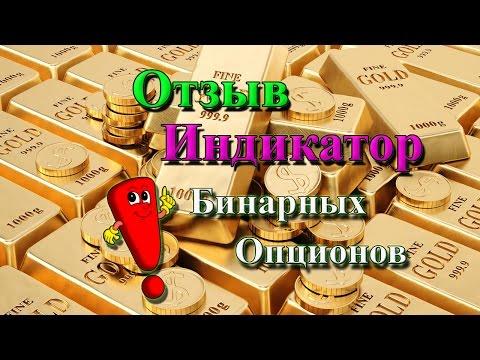 Стратегия бинарные опционы 1