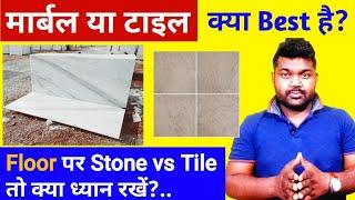 मार्बल लगाये या टाइल What is Best on the Floor stone vs Tiles takensee marble vs tiles //marbal