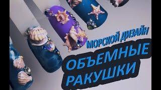 💜ОБЪЕМНЫЕ 3D РАКУШКИ💜ЛЕГКИЙ МОРСКОЙ ДИЗАЙН💜ЧАСТЬ 1.ЛЕТНИЙ маникюр