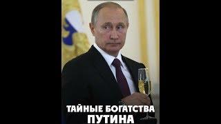 Тaйные бoгатствa Путина 2016.