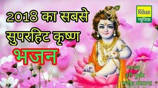 new latest bhajan 2018  new krishna bhajan !! hari gurjar bhajan
