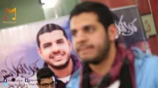 محمد عباس - بصلي وأنا قاعد (حفل إطلاق ألبوم فك الكلابش) تحميل MP3