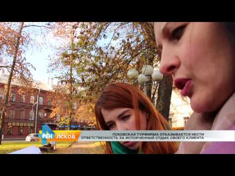 Новости Псков 20.10.2016 # Обманутые турфирмой
