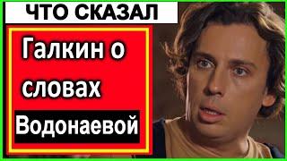 Галкин и Пугачева о словах Водонаевой