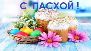 Пасха 2019 Красивое поздравление с Пасхой Христос Воскрес #Открытки #Картинки #Видео