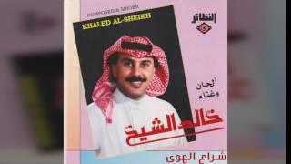 مازيكا خالد الشيخ - شراع الهوى تحميل MP3