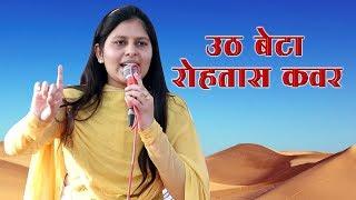 Uth Beta Rohtash Kavar ||उठ बेटा रोहतास कवर  || Priyanka Chaudhary New Ragni || Mor Ragni