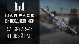 SAI GRY AR-15 и 83-й ранг: видеодневники Warface