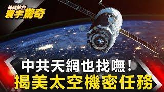 【傅鶴齡寰宇驚奇】中共天網也找嘸! 揭美太空機密任務