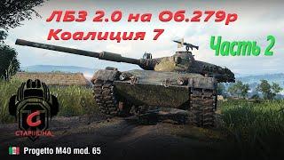 ЛБЗ2.0 на Об. 279р Коалиция 7 (часть2)