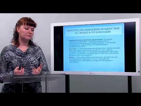 Тема 1. Основные понятия управления персоналом, цели и задачи  управления персоналом