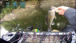【三島湖】フローターフィッシングでバス釣りに挑戦!!ブラックバスは釣れるのか。。。
