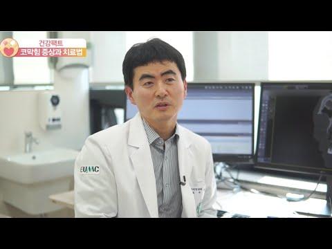 코막힘 증상과 치료법