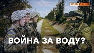Даст ли Зеленский воду Крыму? | Крым.Реалии ТВ
