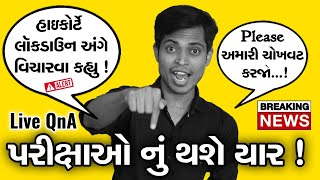 Will Gujarat Be Impose Lockdown ? | What About Examination & Students ? | Live QnA With VICKY SIR