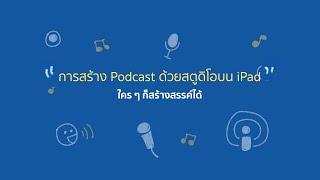 Everyone Can Create - การสร้าง Podcast ด้วยสตูดิโอบน iPad ของคุณ
