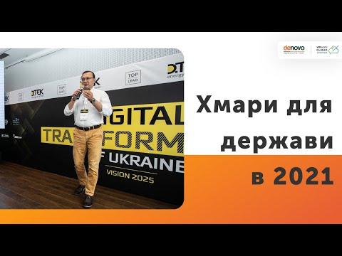 Облачные услуги для государственного сектора в Украине — Максим Агеев