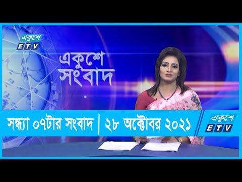 07 PM News || সন্ধ্যা ০৭টার সংবাদ ||  28 October 2021