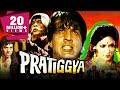 Pratigya (1975) | Full Hindi Movie | Dharmendra, Hema Malini, Ajit, Satyendra Kapoor, Johnny Walker
